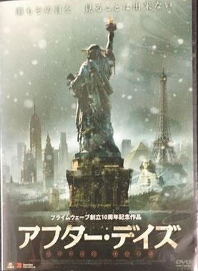 DVD アフターデイズの写真