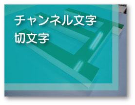 看板施工例 チャンネル文字、切文字