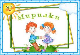 Учим Мирилки и правила дружбы