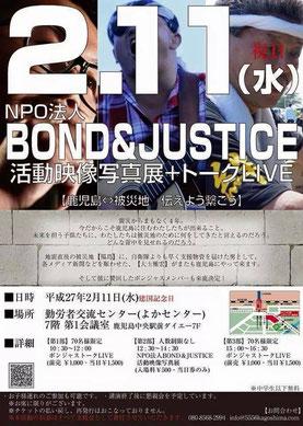 http://bond-and-justice.com/