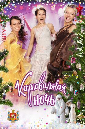 Новогодняя фотозона Карнавальная ночь