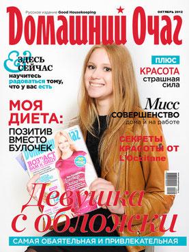 Фотосессия - на обложке журнала