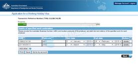 指定職種就業記録の入力画面2
