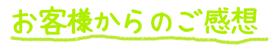 岐阜 瑞穂市 車の騒音 重低音 プラスト 防音ガラス