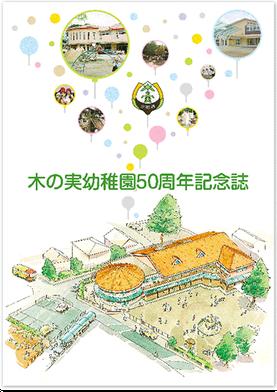 幼稚園記念誌 中綴じ 仕上がりA4