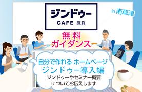 無料ガイダンス~JimdoCafe 滋賀の有効な使い方(南草津)