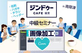 Canva キャンバ JimdoCafe滋賀