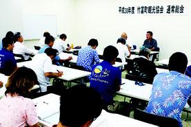 竹富町観光協会の総会が開かれた=22日午後、離島ターミナル