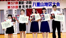 童話・お話・意見発表大会で八重山地区代表者が決まった=3日、新川小学校