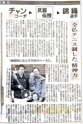 9/14東京新聞の切り抜き