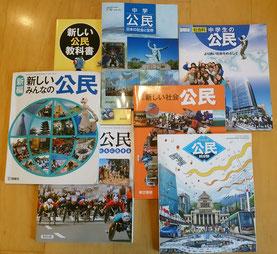 公民的分野の教科書