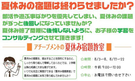 京橋、城東区蒲生の個別指導学習塾アチーブメント、夏期講習