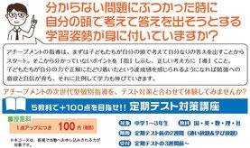 京橋、城東区蒲生の個別指導学習塾アチーブメント、定期テスト対策