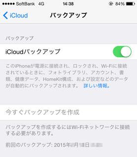 iCloudでバックアップをとる