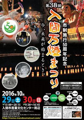 入間万燈まつり〈2016年10月29日(土)・30日(日)〉投稿@おれんじさん