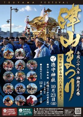 津山総鎮守 徳守神社 秋季例大祭〈2016年10月23日(日)〉投稿@がーやん119さん