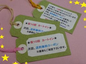 祝10回 カートイン クーポン♡