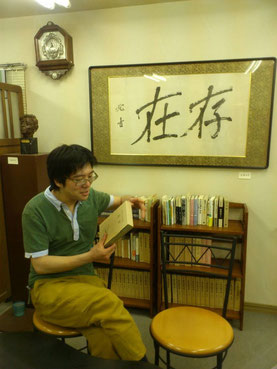 "Zaiya with his great-grandfather Motokichi's calligraphy ""Sonzai""(Existence)"