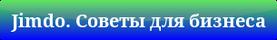 Jimdo.  Советы для завершения запуска нового сайта