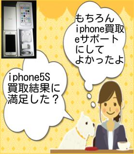 もちろんiphone5S32GBの買取結果に満足したよ