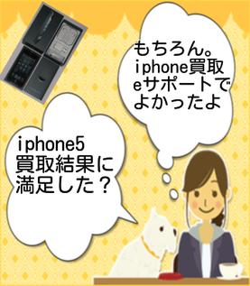 もちろんiphone5本体のみ買取結果に満足したよ