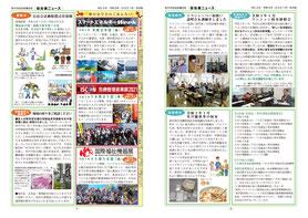 自治連ニュース26号2,3p