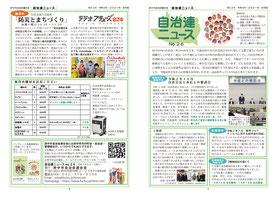 自治連ニュース26号1,4p