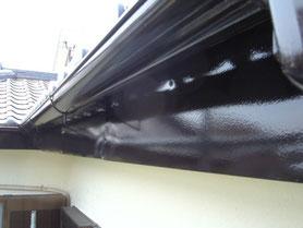 軒雨樋 塗装後