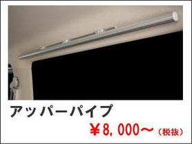 NV350内装カスタム室内キャリア棚です。