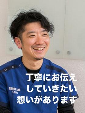 大阪市北区南森町の体幹を鍛えパフォーマンス向上させるトレーナー ココチラボ 代表廣田侑耶からのメッセージ