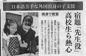 静岡新聞12月23日中部版
