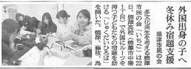 朝日新聞12月23日県内版