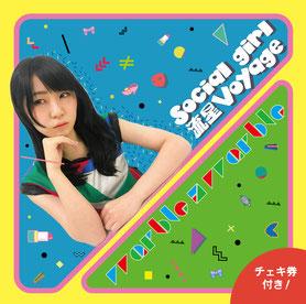 Social girl / 流星Voyage