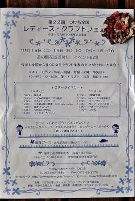 第22回つけち全国レディース・クラフトフェアー木工ガラス陶芸刺繍彫金染織パッチワークレザークラフトデコパージュ