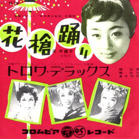 ´59,2コロムビアレコード 宝塚グランド・レビュー「ミュージック・アルバム」主題歌トロワ・デラックス