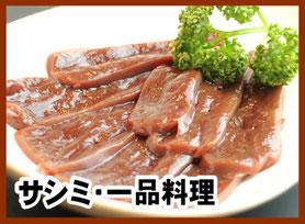 サシミ・一品料理
