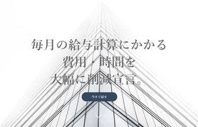 たつの姫路給与計算ホームページ