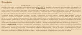 Текст о компании. Перевозка строительных материалов