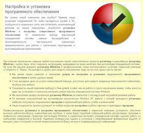 Настройка программ и приложений. Продающая статья