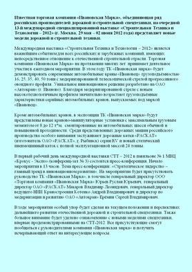 Пресс-релиз. СТТ-2012