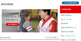 日赤 国内災害救護活動