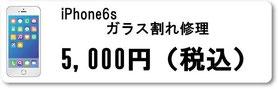 iPhone6sガラス割れ修理 iphoneアイフォン修理なら広島市中区紙屋町本通り近くのミスターアイフィクス広島で修理