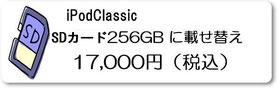 iPodClassicSDカードに乗せ換えて256GBに容量アップ