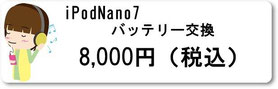 iPodNano7バッテリー交換 ipodアイポッド修理なら広島市中区紙屋町本通り近くのミスターアイフィクス広島で修理