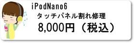 iPodNano6タッチパネル割れ修理 ipod 修理 広島市中区紙屋町