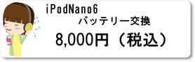 iPodNano6バッテリー交換 ipodアイポッド修理なら広島市中区紙屋町本通り近くのミスターアイフィクス広島で修理