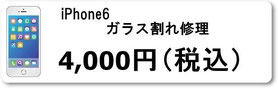 iPhone6ガラス割れ修理 iphoneアイフォン修理なら広島市中区紙屋町本通り近くのミスターアイフィクス広島で修理