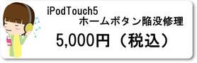 iPodTouch5ホームボタン陥没修理 ipodアイポッド修理なら広島市中区紙屋町本通り近くのミスターアイフィクス広島で修理