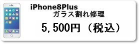iPhone8Plusガラス割れ修理 iphone 修理 広島市中区紙屋町