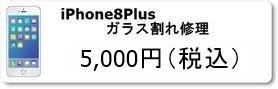 広島のiphone修理店ミスターアイフィクスではiPhone8Plusのガラス割れ修理を承っています。iphone修理は広島市中区紙屋町本通りから徒歩1分のミスターアイフィクスで。